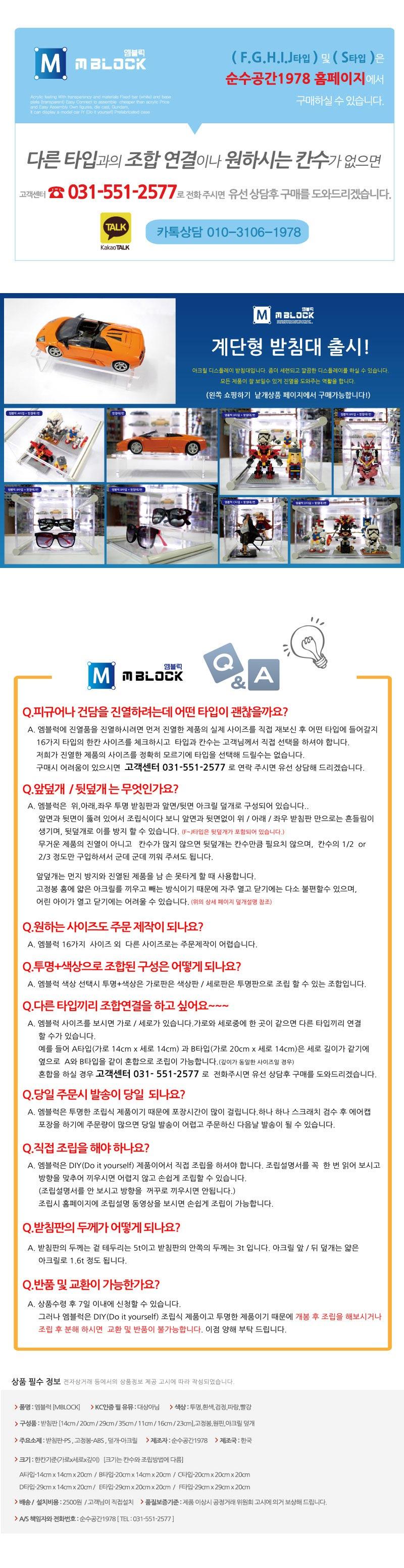 엠블럭 M-F타입 + 앞뒤덮개 포함 - 순수공간1978, 17,200원, 건담, MG